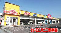 Car-con Location